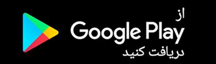 دانلود اپلیکیشن اعلام بار سراسری ترابرنت از گوگل پلی
